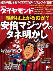 週刊ダイヤモンド 2013年4月6日号