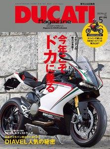 DUCATI Magazine 2013年5月号