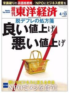 週刊東洋経済 2013年4月13日号