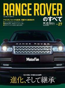 モーターファン インポート Vol.27 レンジ・ローバーのすべて