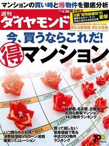 週刊ダイヤモンド 2013年4月20日号