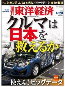 週刊東洋経済 2013年4月20日号