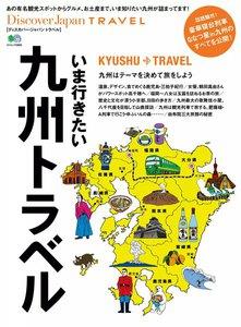 別冊Discover Japan いま行きたい九州トラベル