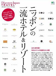 別冊Discover Japan TRAVEL ニッポンの一流ホテル&リゾート