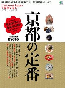別冊Discover Japan TRAVEL 京都の定番