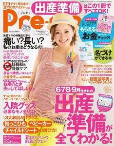 Pre-mo(プレモ) 2013年夏号 ライト版