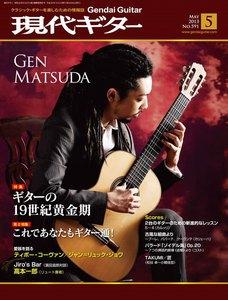 月刊現代ギター 2013年5月号 No.591