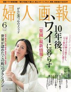 婦人画報 2013年6月号 電子書籍版