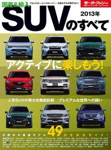 モーターファン別冊 統括シリーズ 2013年国産&輸入SUVのすべて 電子書籍版