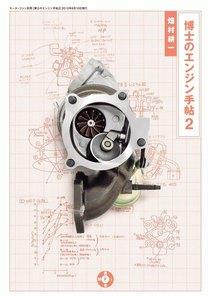 Motor Fan illustrated 特別編集 博士のエンジン手帖 2 電子書籍版