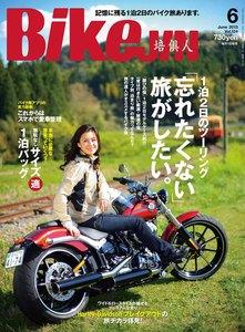BIKEJIN/培倶人 2013年6月号