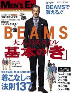 MEN'S EX 特別編集 BEAMS 大人のスタイル 基本の「き」 電子書籍版