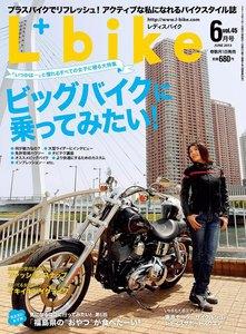 レディスバイク 2013年6月号