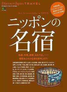 別冊Discover Japan TRAVEL ニッポンの名宿