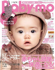 Baby-mo(ベビモ) 2011年11月号 電子書籍版