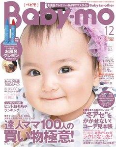 Baby-mo(ベビモ) 2011年12月号 ライト版