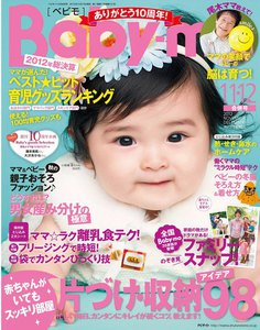 Baby-mo(ベビモ) 2012年11月号 ライト版 電子書籍版