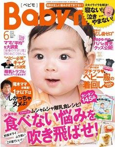 Baby-mo(ベビモ) 2012年6月号 ライト版