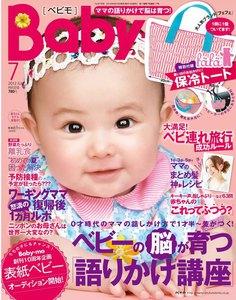 Baby-mo(ベビモ) 2012年7月号 ライト版
