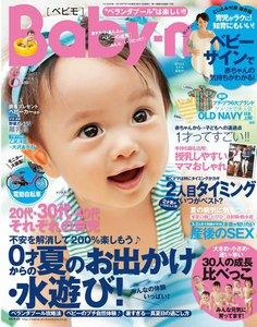 Baby-mo(ベビモ) 2012年8月号 ライト版
