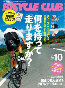BICYCLE CLUB 2012年10月号