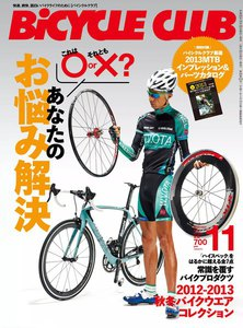 BICYCLE CLUB 2012年11月号