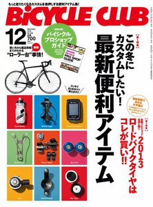 BICYCLE CLUB 2012年12月号