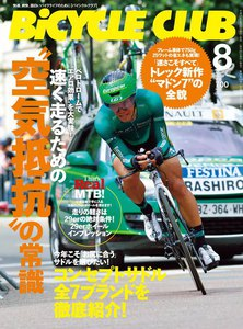 BICYCLE CLUB 2012年8月号