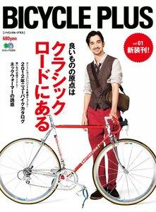 BICYCLE PLUS Vol.01