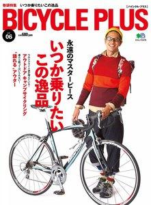 BICYCLE PLUS Vol.06