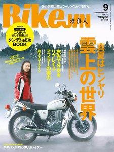BIKEJIN/培倶人 2012年9月号 電子書籍版