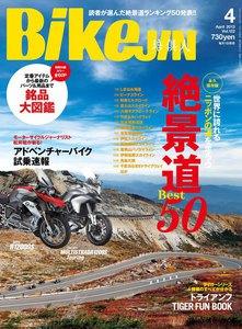 BIKEJIN/培倶人 2013年4月号 電子書籍版