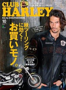 CLUB HARLEY 2012年10月号