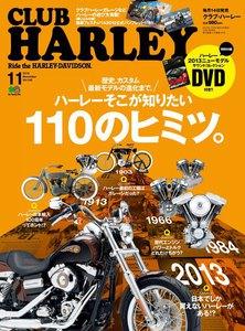 CLUB HARLEY 2012年11月号