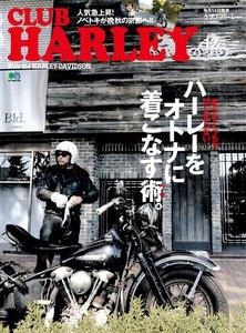 CLUB HARLEY 2012年12月号
