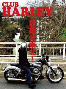 CLUB HARLEY 2012年6月号