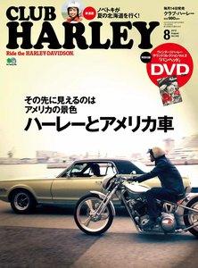 CLUB HARLEY 2012年8月号