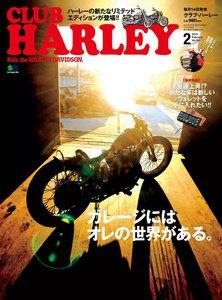 CLUB HARLEY 2013年2月号