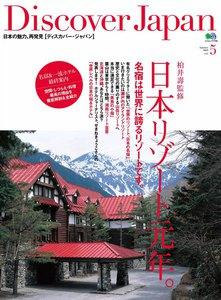 Discover Japan Vol.05