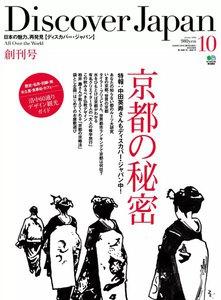 Discover Japan Vol.06