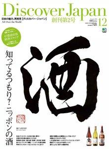 Discover Japan Vol.07