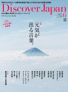 Discover Japan Vol.16