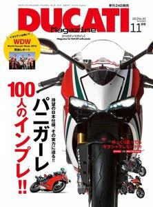 DUCATI Magazine 2012年11月号