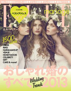 ELLE mariage エルマリアージュ Vol.12 電子書籍版