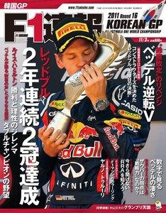 F1速報 2011 第16戦韓国GP号 電子書籍版