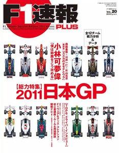 F1速報PLUS VoL.20 電子書籍版