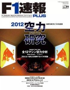 F1速報PLUS VoL.24 電子書籍版