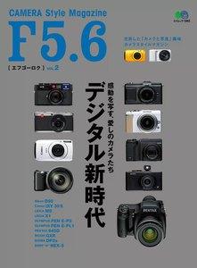 F5.6[エフゴーロク] vol.2 電子書籍版
