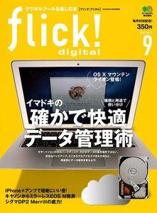 flick! 2012年9月号 電子書籍版
