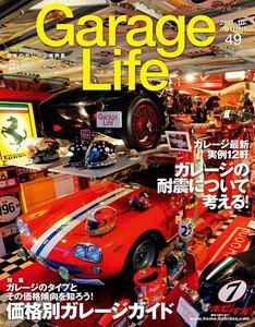 Garage Life 2011-10 AUTUMN vol.49 電子書籍版